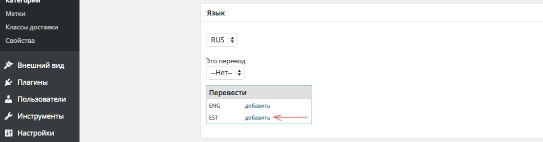 добавление-и-перевод-категорий-wordpress-woocommerce-iweb-перевод-начало-3